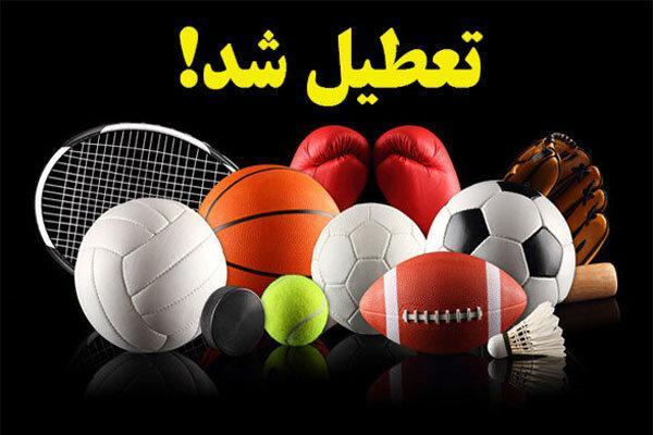 لغو کلیه رقابت های ورزشی استان زنجان